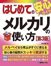 表紙: はじめてのメルカリの使い方[第3版] | 桑名由美