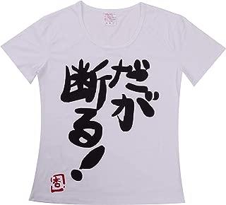 TiproPechka だが断る Tシャツ 双葉杏 デレマス シンデレラガールズ レディース (03_XLサイズ)