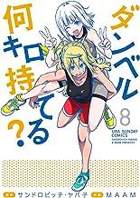 表紙: ダンベル何キロ持てる?(8) (裏少年サンデーコミックス) | MAAM