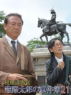 税務調査官 窓際太郎の事件簿21