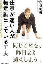 表紙: 仕事が速い人が無意識にしている工夫 | 中谷 彰宏