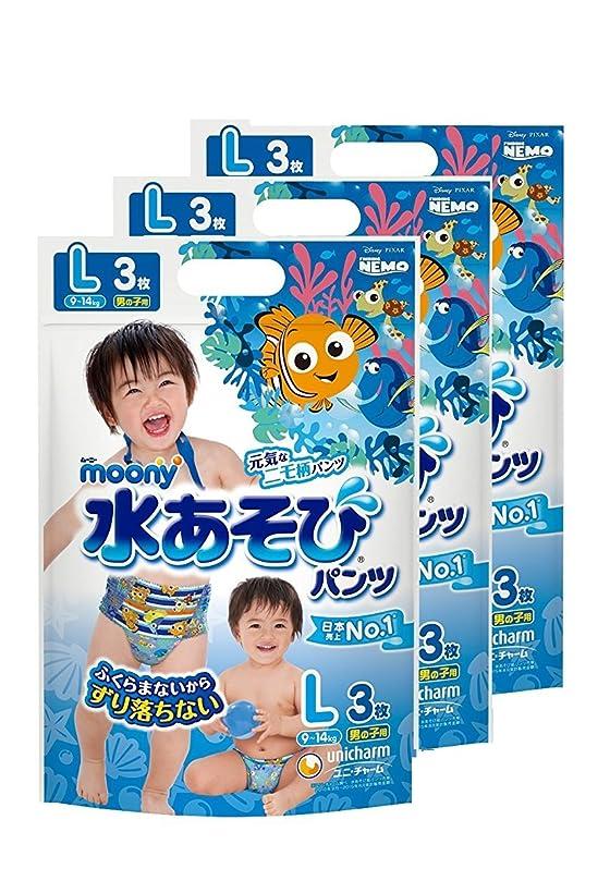 優しさ言語学競う【3個セット】ムーニー 水あそびパンツ 男の子用 Lサイズ 3枚×3(9枚)