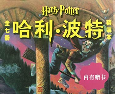 Harry Potter-All Seven Volumes (Chinese Edition)