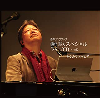 タケカワユキヒデ 僕のソングブック 弾き語りライブCD~vol.2