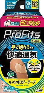 ピップ キネシオロジーテープ 快適通気 手で切れるタイプ 足・ひざ・ふくらはぎ用 50mm×4.0m 2個入り(PIP KINESIOLOGY TAPE,legs/knees)
