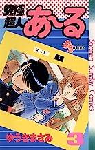 表紙: 究極超人あ~る(3) (少年サンデーコミックス) | ゆうきまさみ