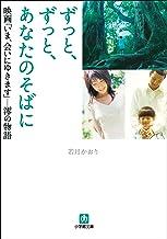 表紙: ずっと、ずっと、あなたのそばに 映画「いま、会いにゆきます」-澪の物語   若月かおり
