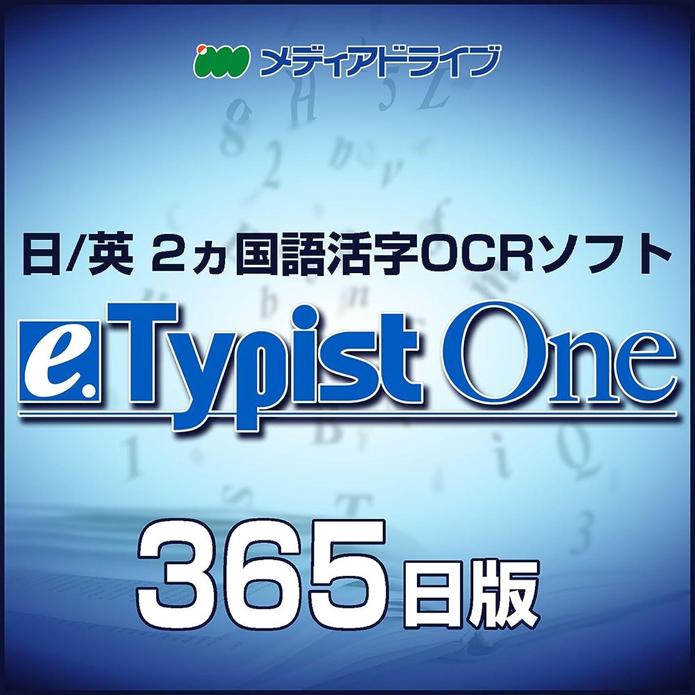 旅行者学習トラブルe.Typist One 365日版|ダウンロード版