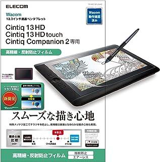 エレコム ワコム 液タブ 液晶ペンタブレット Wacom Cintiq 13HD / HD Touch / Cintiq Companion2 フィルム 高精細反射防止 13.3インチ 【日本製】 TB-WC13FLFAHD