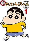 新クレヨンしんちゃん(1)
