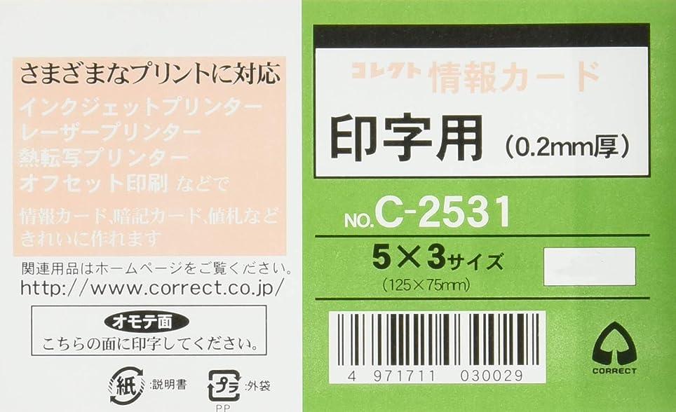 郵便可能性巧みなコレクト 情報カード印字用 5X3 無地 C-2531