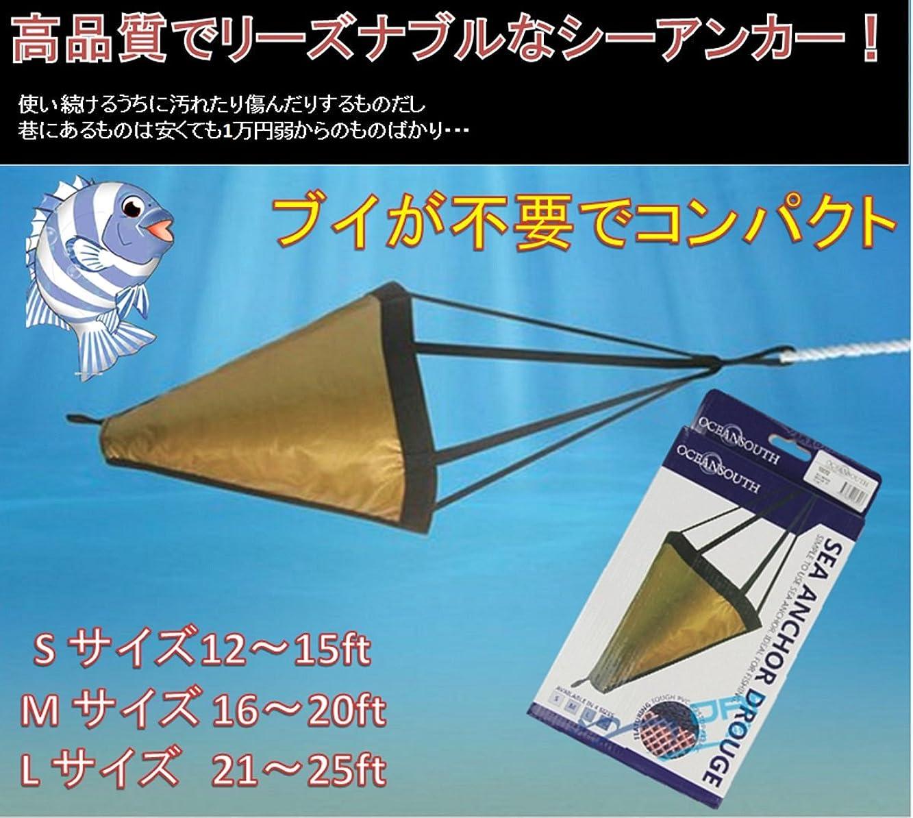天皇主人回復するworld Imp JP ブイ 不要 シーアンカー カヤック 流し釣り 必需品 ボート 釣り 船 釣りに S~L サイズ DROUGE 12ft~25ft