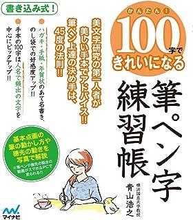 かんたん! 100字できれいになる筆ペン字練習帳