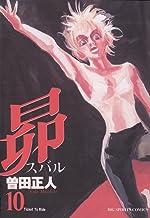 表紙: 昴(10) (ビッグコミックス) | 曽田正人