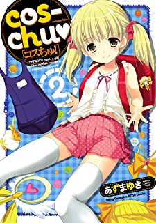 cos-chu 2 (ヤングチャンピオン烈コミックス)