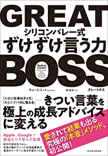 GREAT BOSS(グレートボス) ―シリコンバレー式ずけずけ言う力