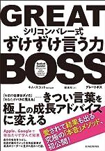 表紙: GREAT BOSS(グレートボス) ―シリコンバレー式ずけずけ言う力   キム・スコット