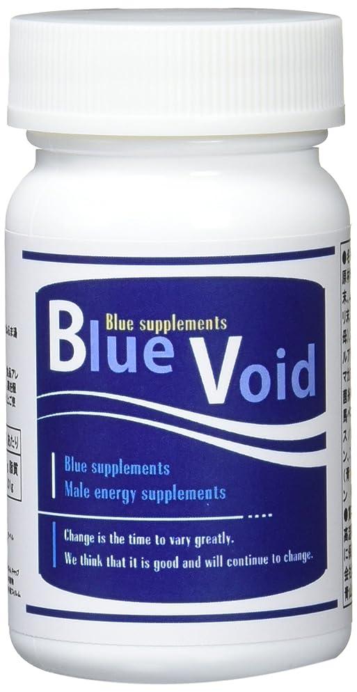 現象ベースアトミックブルーボイド(BlueVoid) 男性用サプリ L