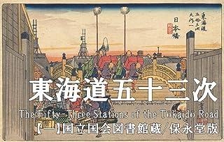 東海道五十三次: 【一】国立国会図書館蔵 保永堂版 東海道五十三次全集 (M-Y-M WorldCalendar)