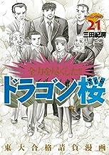 表紙: ドラゴン桜(21) (モーニングコミックス) | 三田紀房