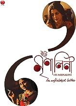 Iti Mrinalini (English Subtitled)