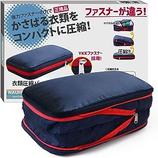 ナウヒヤ(NAUHIYA) トラベルグッズ衣類の旅行圧縮バッグ YKKファスナー仕様正規品 丸洗い可能タイプ 単品