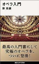表紙: オペラ入門 (講談社現代新書) | 許光俊
