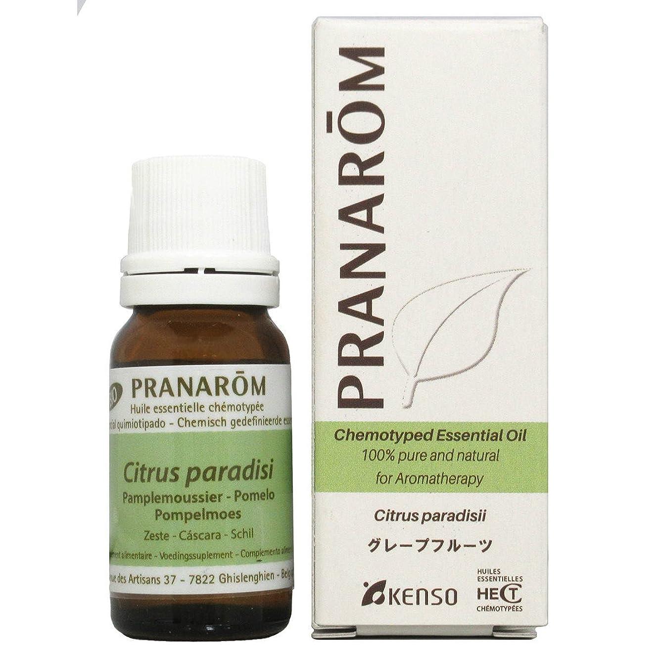コンテンツブランド乱すプラナロム グレープフルーツ 10ml (PRANAROM ケモタイプ精油)