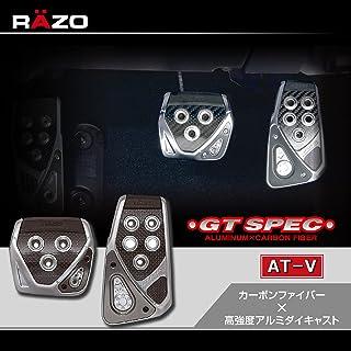カーメイト 車用 ペダルセット RAZO GT SPEC AT-V ハイエース 軽1BOXカー 他 カーボン シルバー RP107