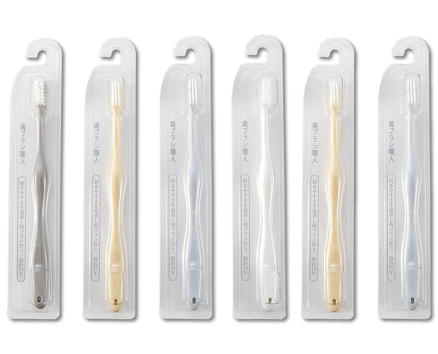 手がかりベーコン稚魚歯ブラシ職人Artooth ?田辺重吉 磨きやすい歯ブラシ 極 AT-09 (6本組)