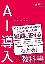 AI導入の教科書