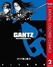表紙: GANTZ カラー版 かっぺ星人編 2 (ヤングジャンプコミックスDIGITAL) | 奥浩哉