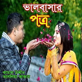 Best kamal uddin mp3 Reviews