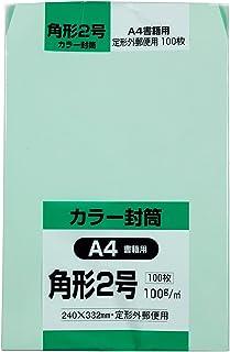 キングコーポレーション 封筒 ソフトカラー 角形2号 グリーン 100枚 K2S100GE