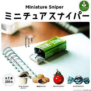 パンダの穴 Miniature Sniper/ミニチュアスナイパー 全5種セット ガチャガチャ