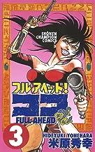 フルアヘッド!ココ 3 (少年チャンピオン・コミックス)
