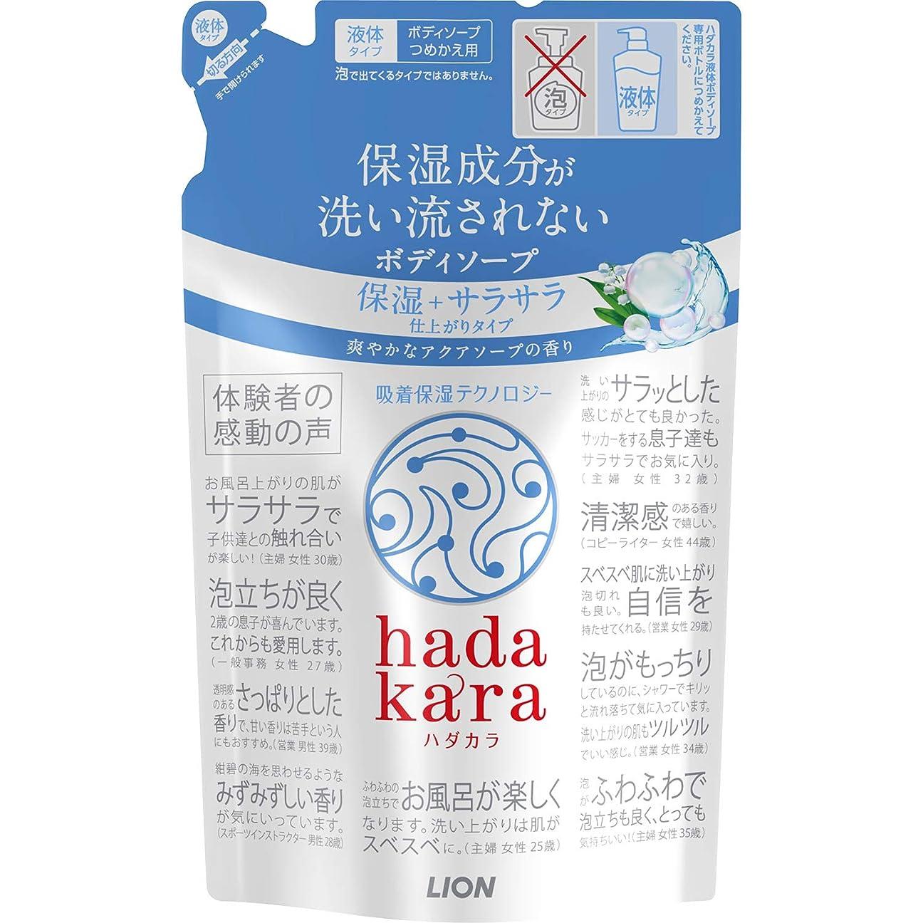 経度どれか罰hadakara(ハダカラ) ボディソープ 保湿+サラサラ仕上がりタイプ アクアソープの香り 詰め替え 340ml