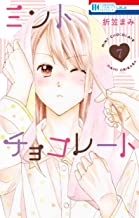 ミントチョコレート 7 (花とゆめコミックス)