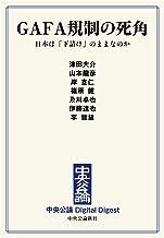表紙: GAFA規制の死角 日本は「下請け」のままなの GAFA規制の死角 日本は「下請け」のままなのか (中央公論 Digital Digest)   津田大介