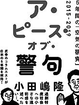 表紙: ア・ピース・オブ・警句 5年間の「空気の研究」2015-2019 | 小田嶋 隆