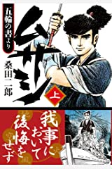 ムサシ 五輪の書より 上 マンガショップシリーズ 430 Kindle版