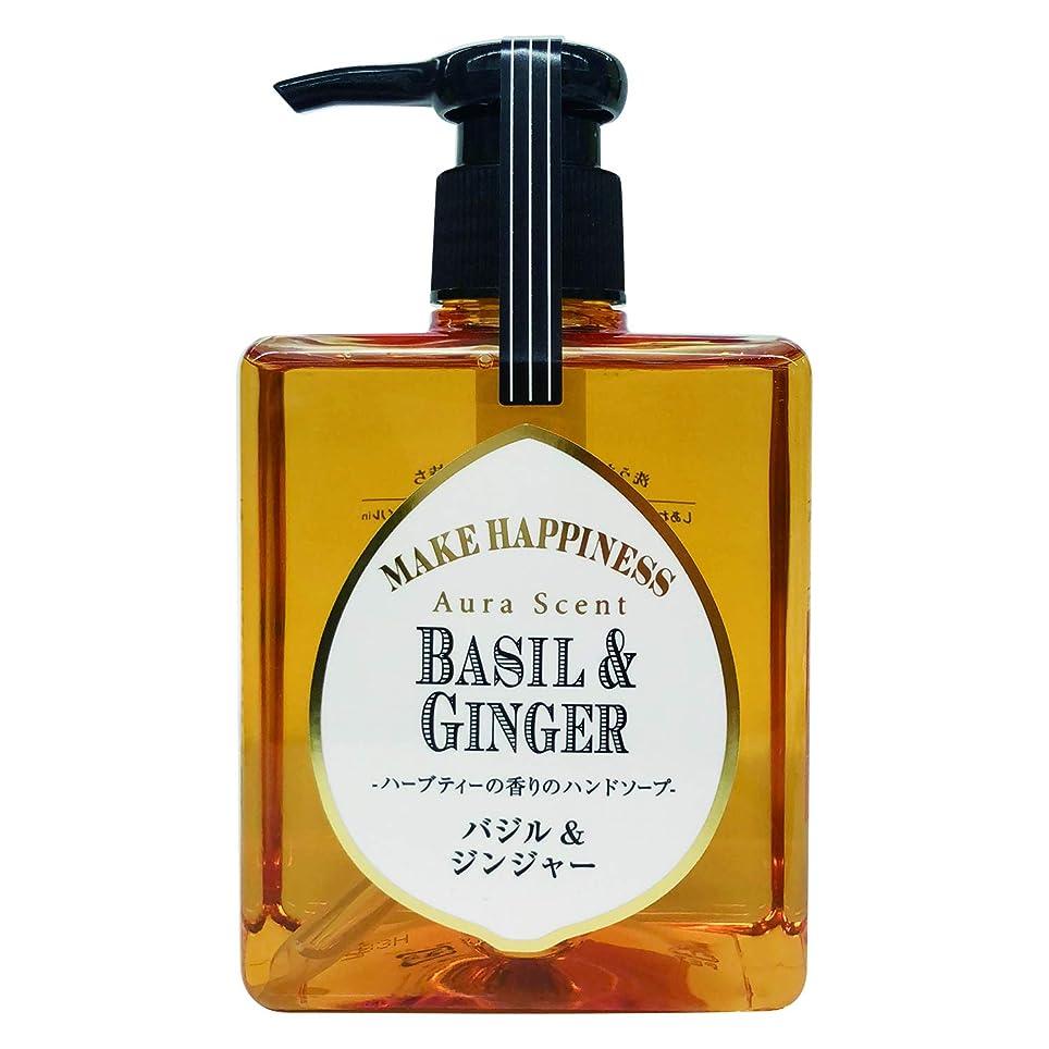 排泄するコロニアル著名なペリカン石鹸 オーラセント ハンドソープ バジル&ジンジャー 300ml