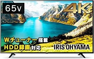 アイリスオーヤマ 65型 4K対応 液晶テレビ 65UB10P 4K IPSパネル 裏番組録画対応