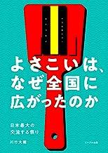よさこいは、なぜ全国に広がったのか〜日本最大の交流する祭り〜