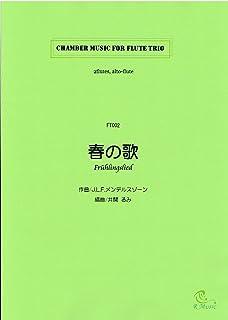 FT002 【春の歌/メンデルスゾーン:Fruehlingslied/Felix Menedlssohn】アルトフルートを含むフルート三重奏 (2Flutes,Alto-Flute)