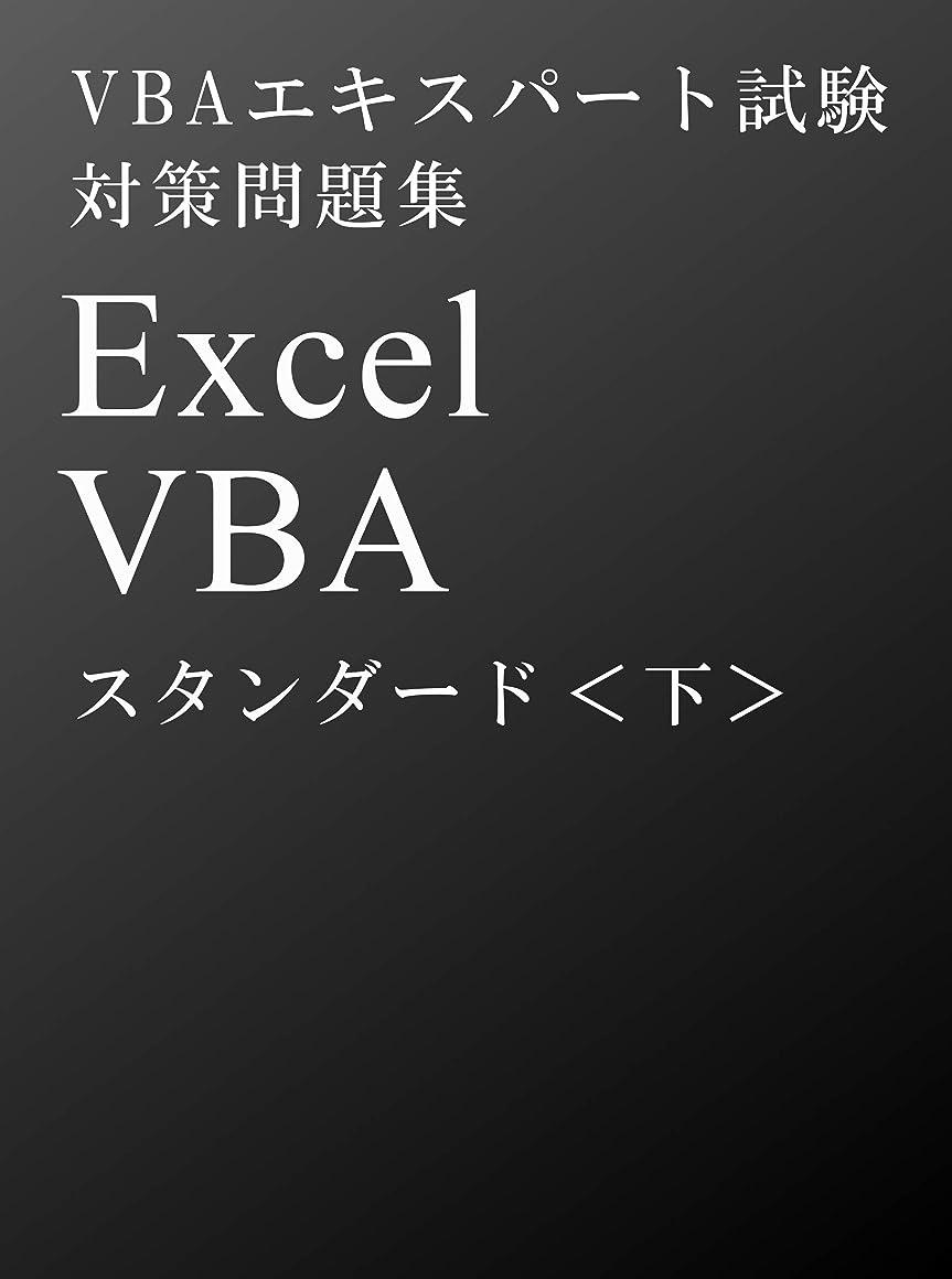 ましい留まる除外するVBAエキスパート試験 対策問題集  Excel VBA スタンダード <下>