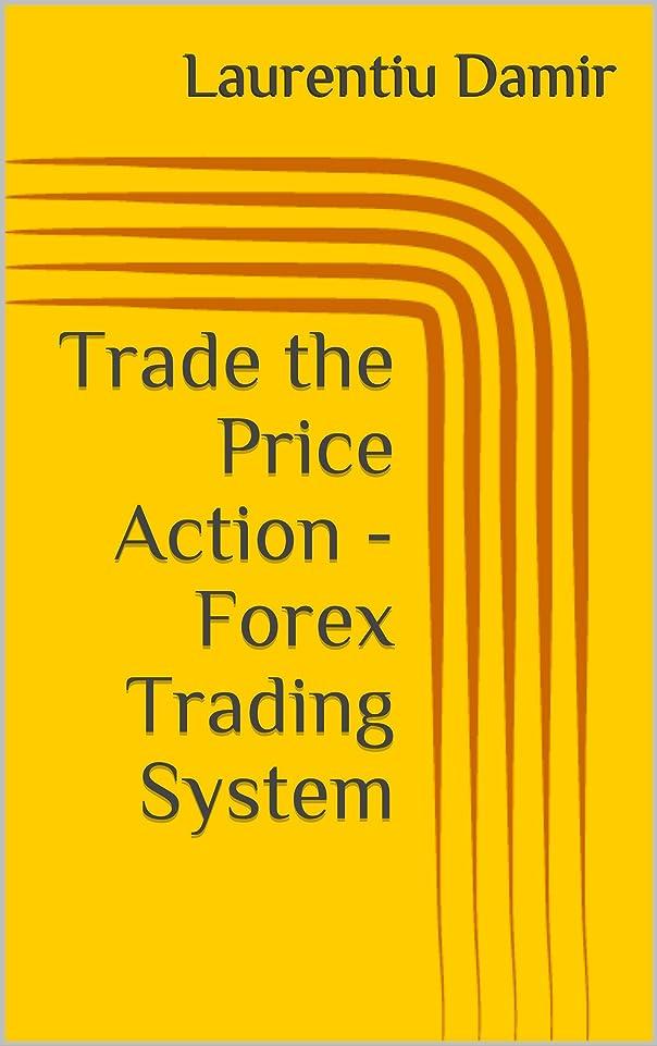 カメ買収配置Trade the Price Action - Forex Trading System (English Edition)