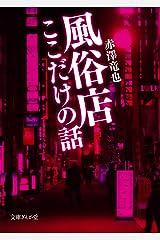 風俗店ここだけの話 (文庫ぎんが堂) Kindle版
