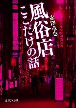 表紙: 風俗店ここだけの話 (文庫ぎんが堂) | 赤澤竜也