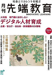 『月刊先端教育』2021年10月号 (デジタル人材育成 企業・官公庁・自治体・教育機関のDX戦略)
